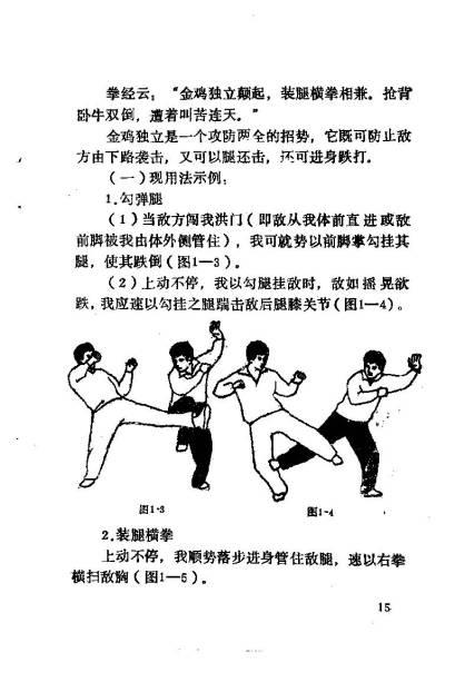 Taizu chang quan_Page_040