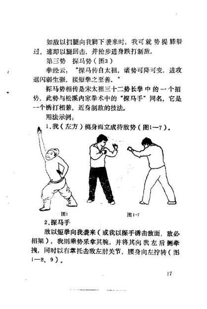 Taizu chang quan_Page_042