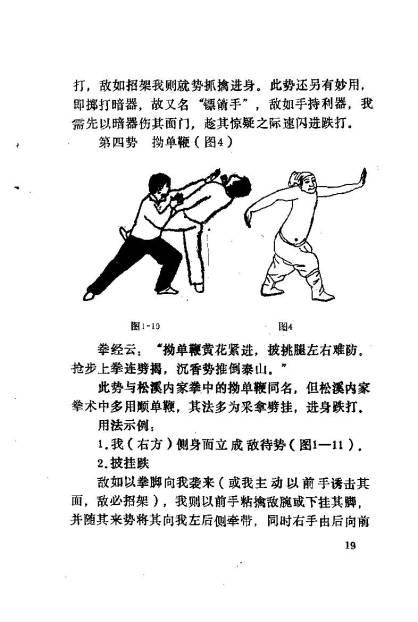 Taizu chang quan_Page_044