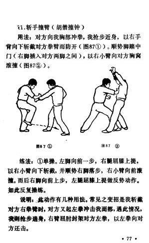 tongbei san shou_Page_082