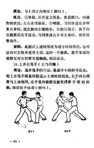 tongbei san shou_Page_087