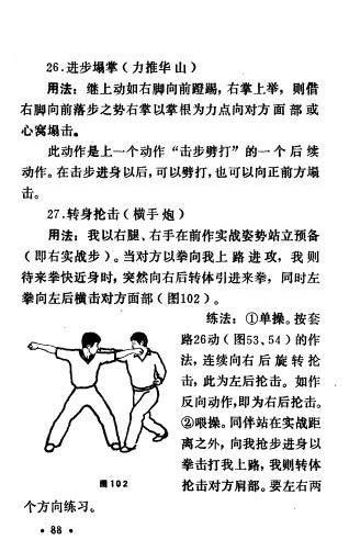 tongbei san shou_Page_093
